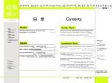 《应用统计》全国应用统计专业学位教学指导委员指导刊物